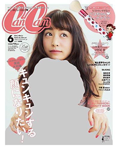 CanCam 2017年6月号 大きい表紙画像