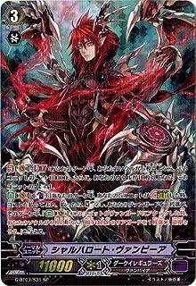 カードファイトヴァンガードG 第7弾「勇輝剣爛」/G-BT07/S31 シャルハロート・ヴァンピーア SP