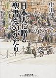 【文庫】 日本人に贈る聖書ものがたりVII 諸国民の巻(上) (文芸社文庫 な 2-7)