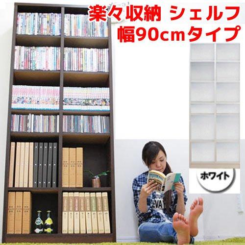 壁面収納本棚 シンプル大型書棚 A4ファイル収納シェルフ 大量コミック収納 幅90タイプ ホワイト (お客様組み立て仕様)
