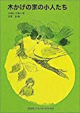 木かげの家の小人たち (福音館文庫)