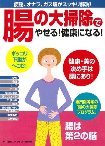 「腸の大掃除」でやせる! 健康になる! (便秘、オナラ、ガス腹がスッキリ解消! )