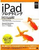 iPadプログラミング (Smart Mobile Developer)