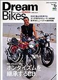 ドリームバイクス—Magazine for Honda enthusiasts (Vol.6)