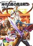 神代の島の魔法戦士―魔法戦士リウイ ファーラムの剣 (富士見ファンタジア文庫 100-18)