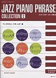 ジャズピアノフレーズ集(2) ベースライン/パターンズ編 CHOPIN magazine PRESENTS