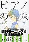 ピアノの森 第7巻 2005年06月23日発売