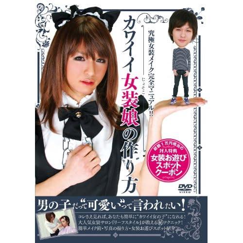 カワイイ女装娘(じょそこ)の作り方 [DVD]