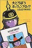 大どろぼうホッツェンプロッツふたたびあらわる (新・世界の子どもの本—ドイツの新しい童話 (2))