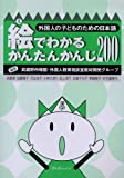 絵でわかるかんたんかんじ200—外国人の子どものための日本語
