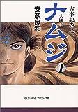 ナムジ―大国主 (1) (中公文庫―コミック版)