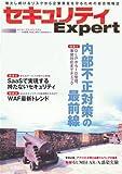 セキュリティExpert 2010
