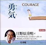 Yu¯ki =Courage