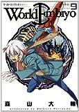 ワールドエンブリオ 9 (ヤングキングコミックス)