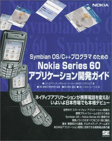 Symbian OS/C++プログラマのためのNokia Series 60アプリケーション開発ガイド