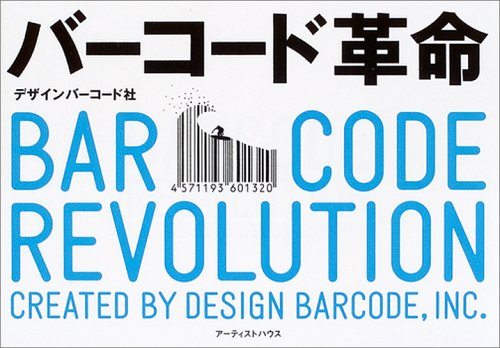 バーコード革命