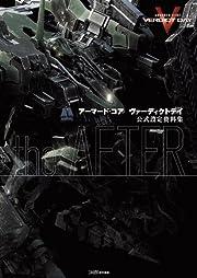 アーマード・コア ヴァーディクトデイ 公式設定資料集 -the AFTER- (ファミ通の攻略本)