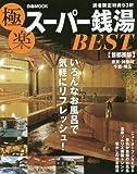 極楽スーパー銭湯BEST 首都圏版―充実の施設がうれしい、スーパー銭湯へ行こう! (ぴあMOOK)