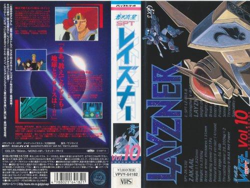 蒼き流星SPTレイズナー VOL.10 [VHS]