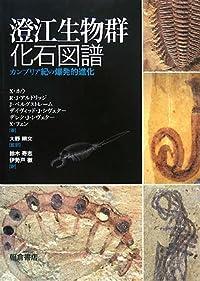 澄江生物群化石図譜—カンブリア紀の爆発的進化