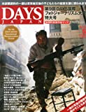DAYS JAPAN (デイズ ジャパン) 2013年 05月号 [雑誌]