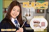 こいしょく!~恋する食事~cook.1「彼女が僕にハムを調理したら」+食材セット