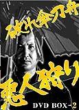 破れ傘刀舟 悪人狩り DVD-BOX2