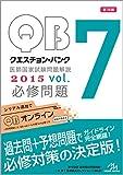 クエスチョン・バンク 医師国家試験問題解説 2015 vol.7 必修問題