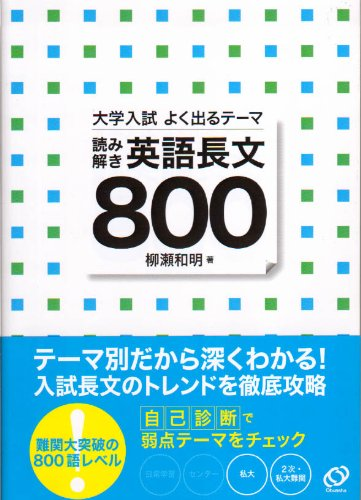 読み解き英語長文800