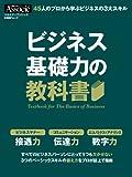 ビジネス基礎力の教科書―45人のプロから学ぶビジネスの3大スキル (日経BPムック スキルアップシリーズ)
