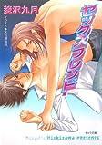 セックスフレンド / 菱沢 九月 のシリーズ情報を見る