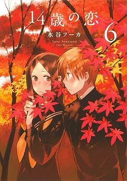 14歳の恋 6 (書籍扱い楽園コミックス)