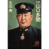 烈将 山口多聞 (徳間文庫)