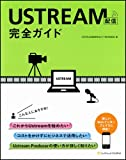 Ustream配信完全ガイド