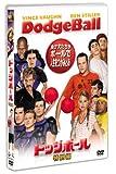 """ドッジボール<特別編> [DVD]"""" title=""""ドッジボール<特別編> [DVD]""""></a><a href="""