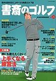 書斎のゴルフ VOL.21