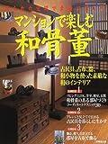 マンションで楽しむ和骨董―古民具、古布、器、和小物のインテリア (Seibido mook)