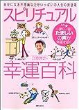 スピリチュアル幸運百科—幸せになる不思議な力がいっぱいの人生の救急箱 一家に一冊!たましいの声が幸運を招く