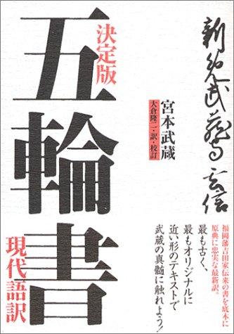 決定版 五輪書 現代語訳