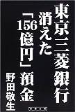 東京三菱銀行 消えた「156億円」預金