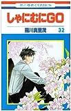 しゃにむにGO 32 (花とゆめCOMICS)