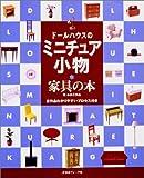 ドールハウスのミニチュア小物—家具の本