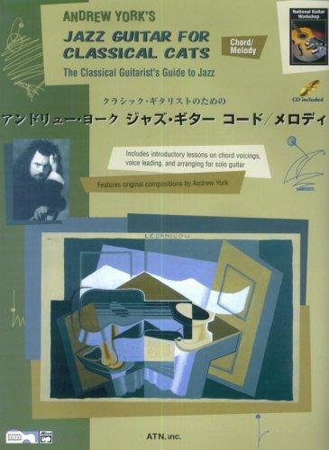 クラシックギタリストのための アンドリューヨーク ジャズギターコード/メロディ 模範演奏CD付