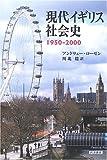 現代イギリス社会史 1950-2000(アンドリュー・ローゼン)