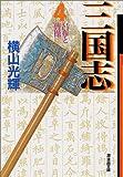三国志 (4) (潮漫画文庫)