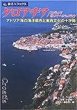 クロアチア/スロヴェニア/ボスニア・ヘルツェゴヴィナ—アドリア海の海洋都市と東西文化の十字路 (旅名人ブックス)(外山 純子/中島 賢一)