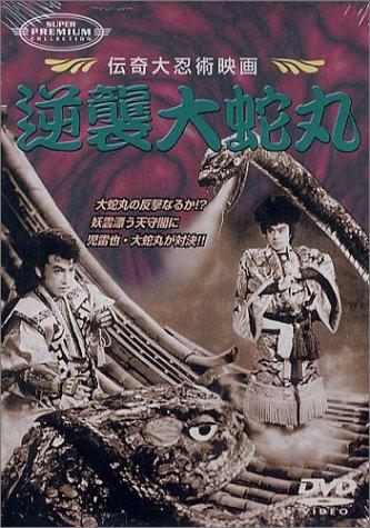 逆襲大蛇丸 [DVD]
