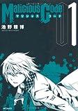 マリシャスコード / 池野雅博 のシリーズ情報を見る