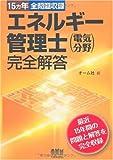 15ヵ年全問題収録エネルギー管理士(電気分野)完全解答 (LICENCE BOOKS)