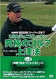 究極のゴルフ上達法 Vol.3[DVD]―NHKハイビジョンスーパーゴルフ USAジュニアレッスン (3)